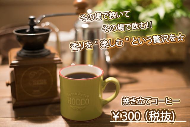 挽き立てコーヒー.jpg