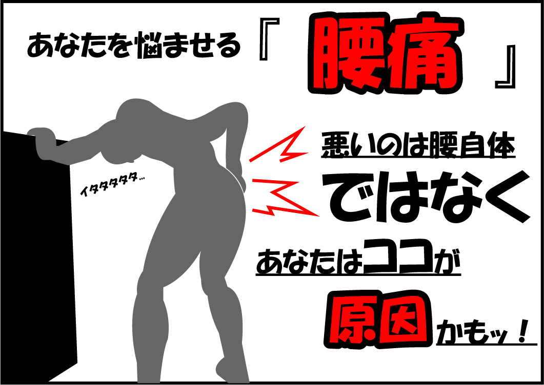 腰が痛いイラスト(原型スパイダーマン).jpg