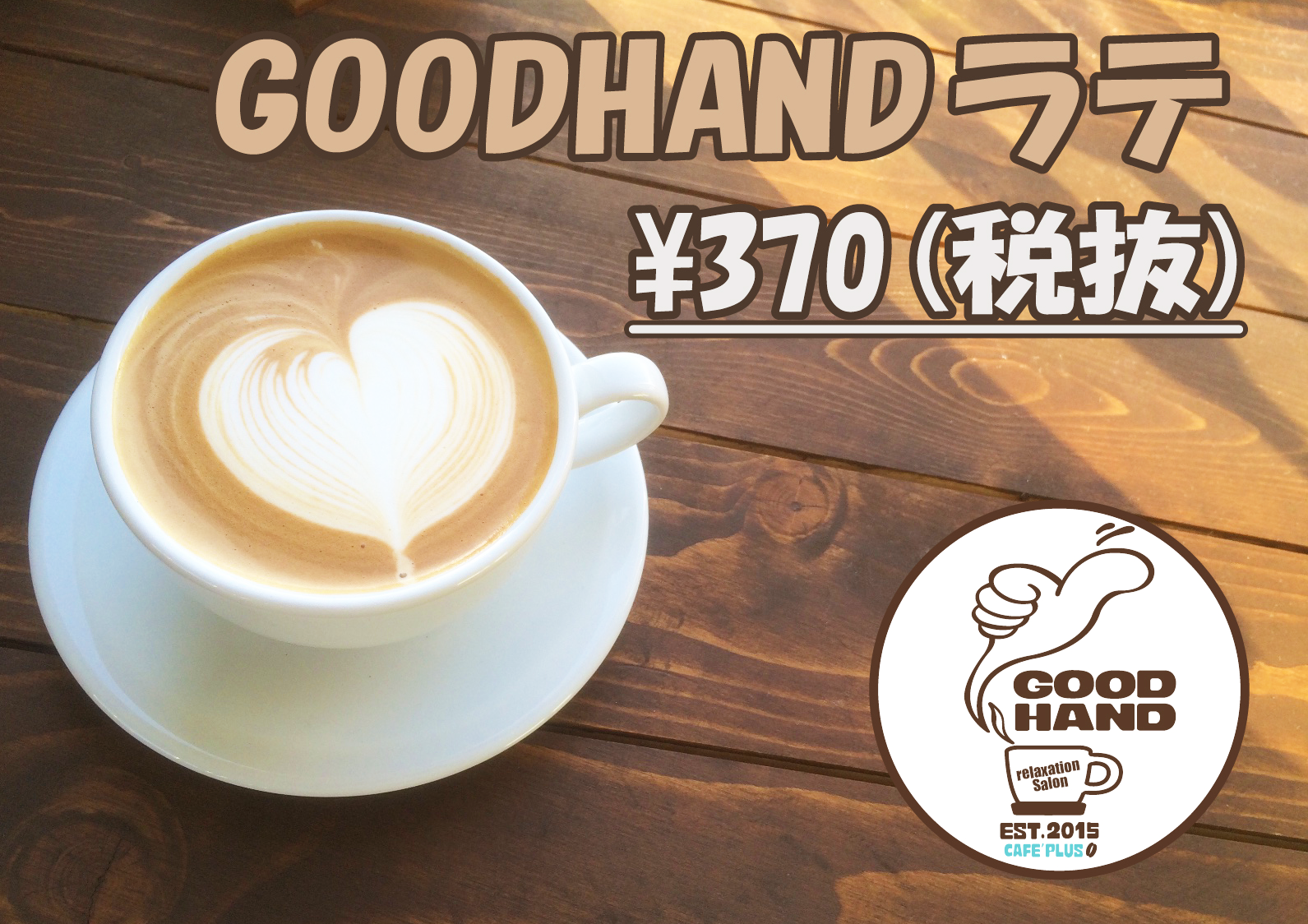 GOODHANDラテ!!.png